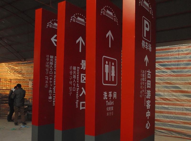 标识标牌设计规划与建筑环境的关系有哪些?