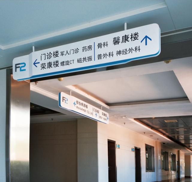 医院标识导向系统的人性化设计