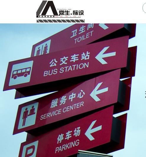 如何把控在公共环境系统中标识设计制作的尺寸大小?