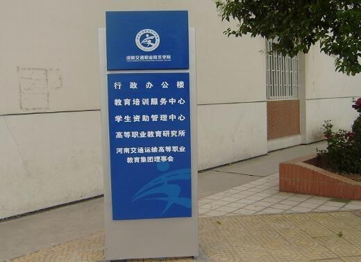 郑州标识标牌的功能作用