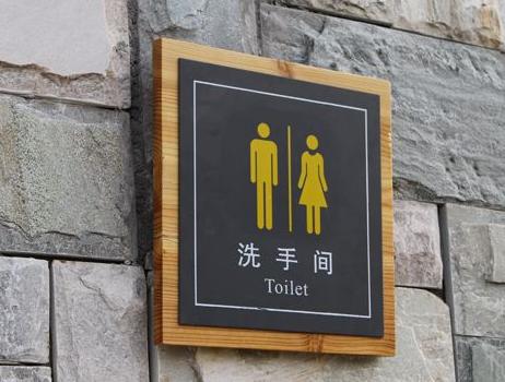 卫生间标识牌的尺寸一般是多少呢?