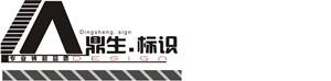 郑州标识牌