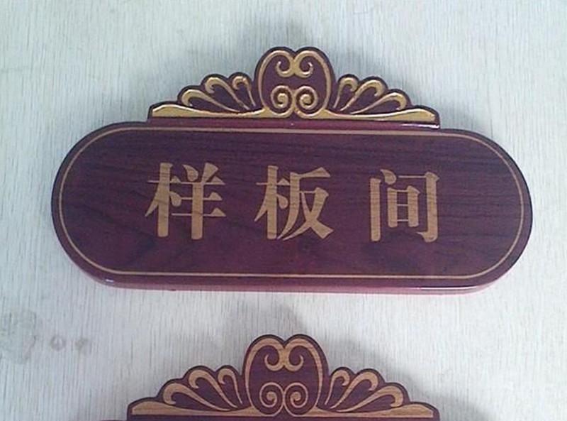 小区标识标牌设计