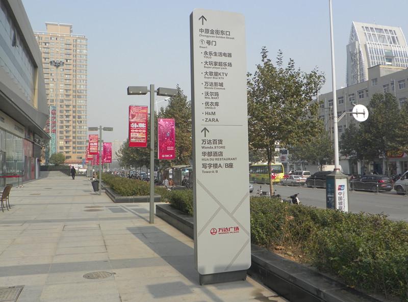 点击次数: 详细介绍 商场 相关标签:郑州商场标识系统,郑州商场标识牌
