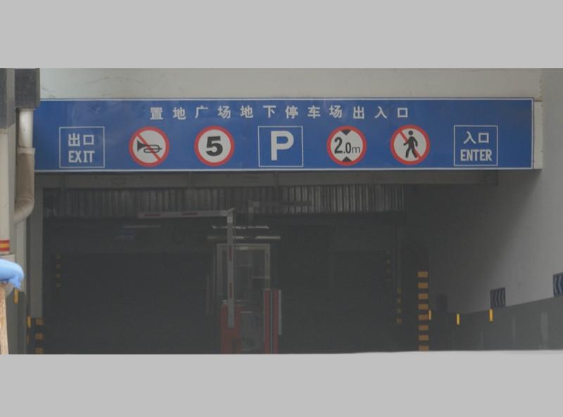 郑州停车场标识