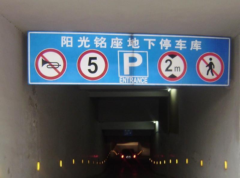 车库入口标识牌