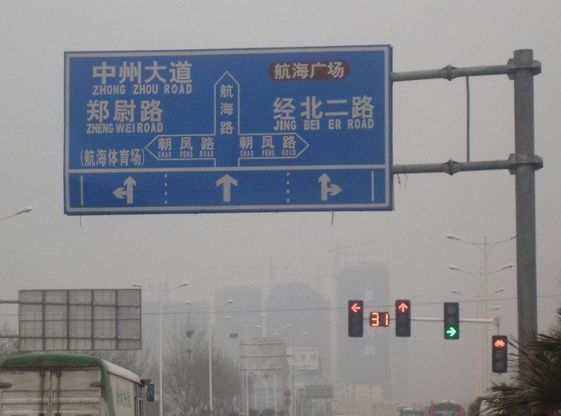郑州高速公路交通标识牌