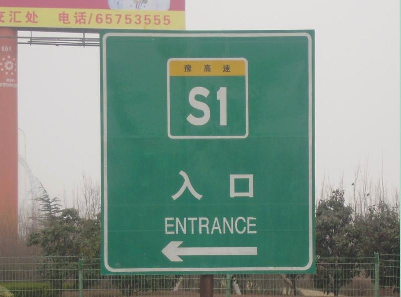 郑州高速公路标识牌制作