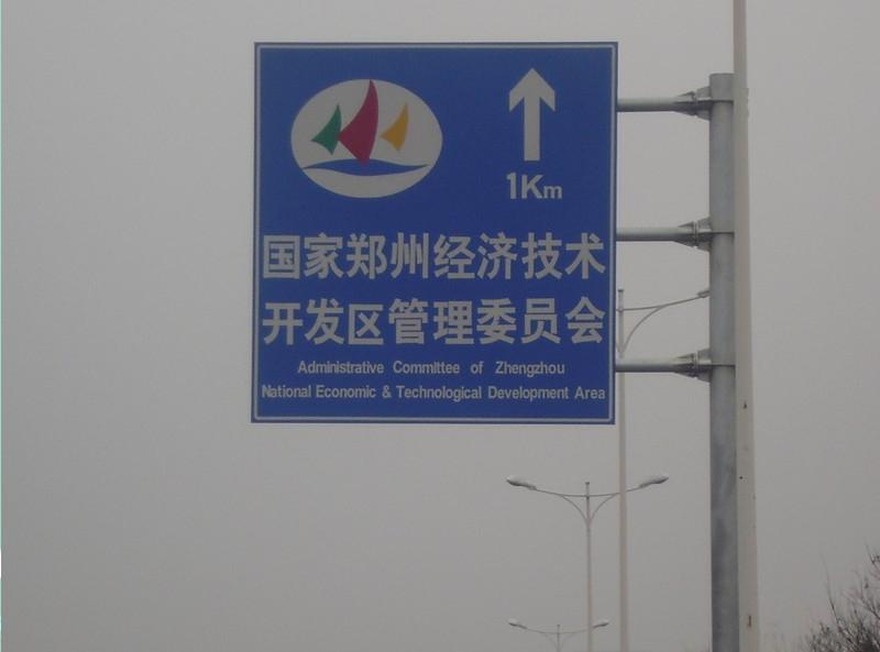 郑州公路标识牌