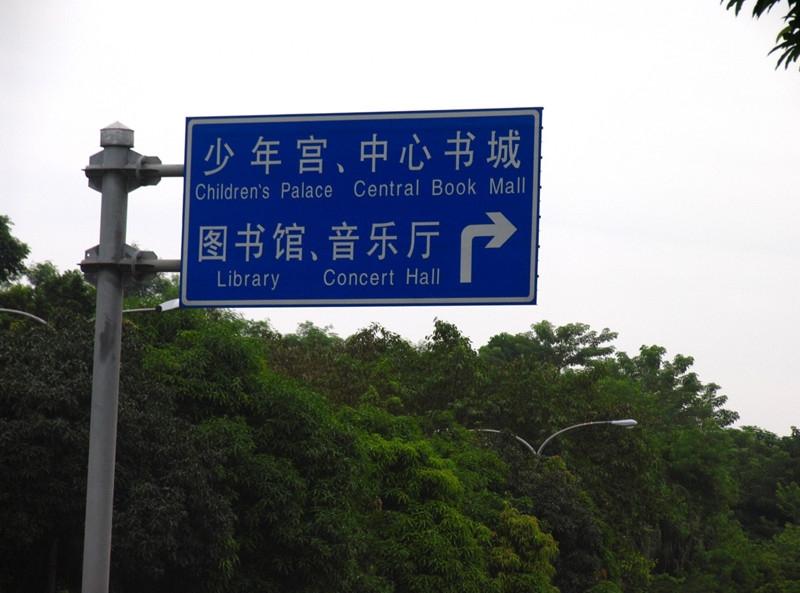 公路标识牌厂家