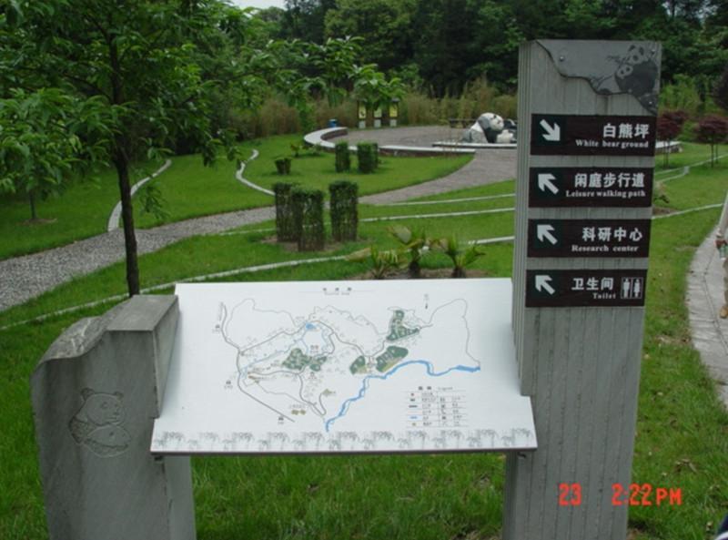 景区标示牌设计