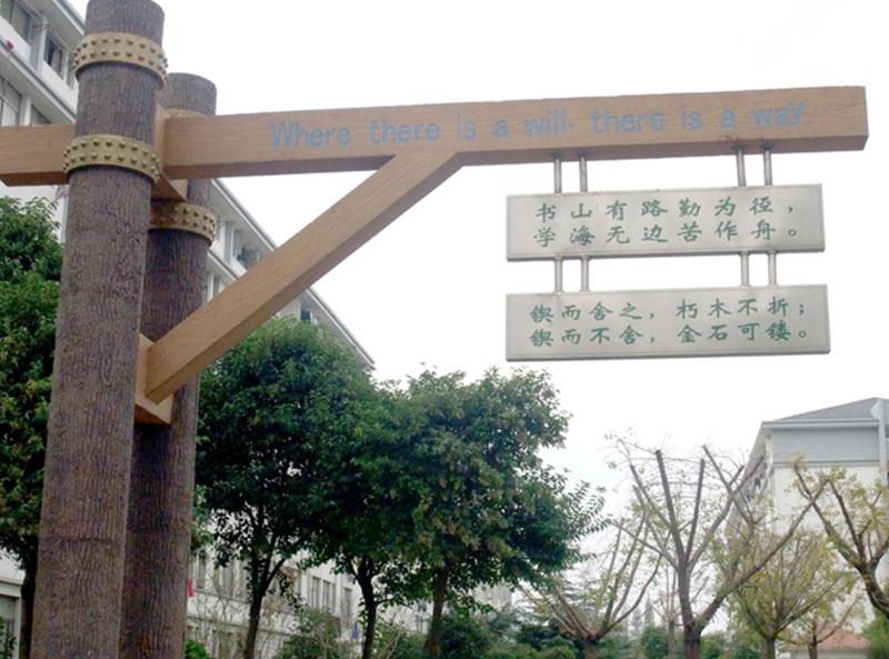 厂区标示牌