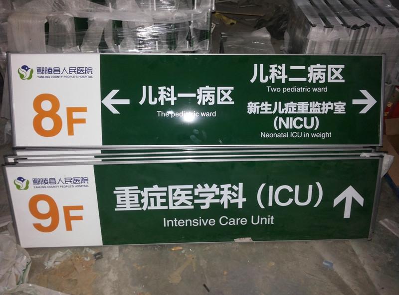 医院标识制作公司