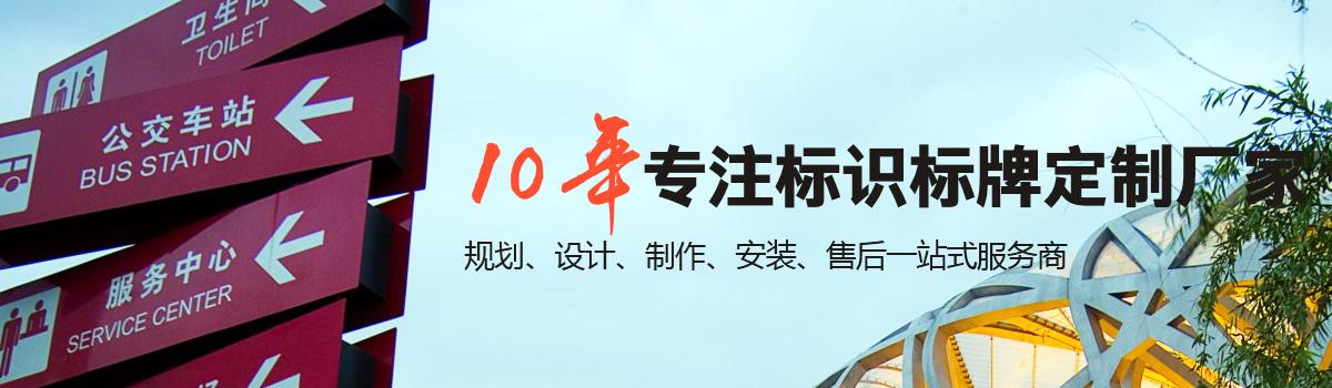 郑州标识牌,郑州标牌厂,郑州标识标牌